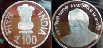 PM Launches Rs.100 Coin In the memory of Late Atal Bihari Vajpayeeji
